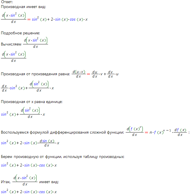 sample of step by step solution of simple derivative